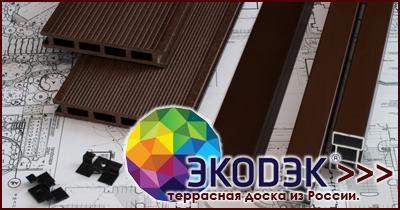 Террасная доска (Экодеск) 30х144х3000 мм