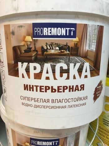 Краска Проремонтт суп.белая интерьер влагост.6,5кг