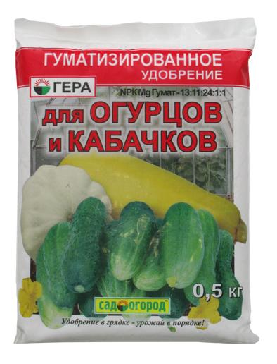 'ГЕРА для Огурцов  и Кабачков 0,5кг