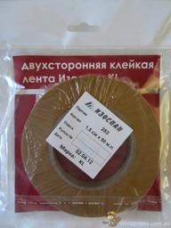 Клейкая лента KL (двухстор.) Изоспан 50 мп