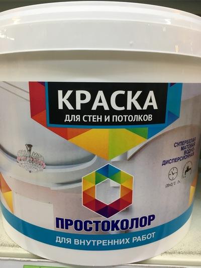 Краска Простоколор для стен и потолков 14кг