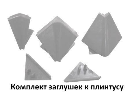 'Комплект фурнитуры для столешниц серый (1внутр.угол+2загл.)