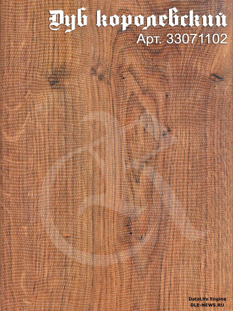 Ламинат Ritter Георг.П. Дуб королевский 1295х192х8,4мм(1уп,-1,989м2) 33кл,