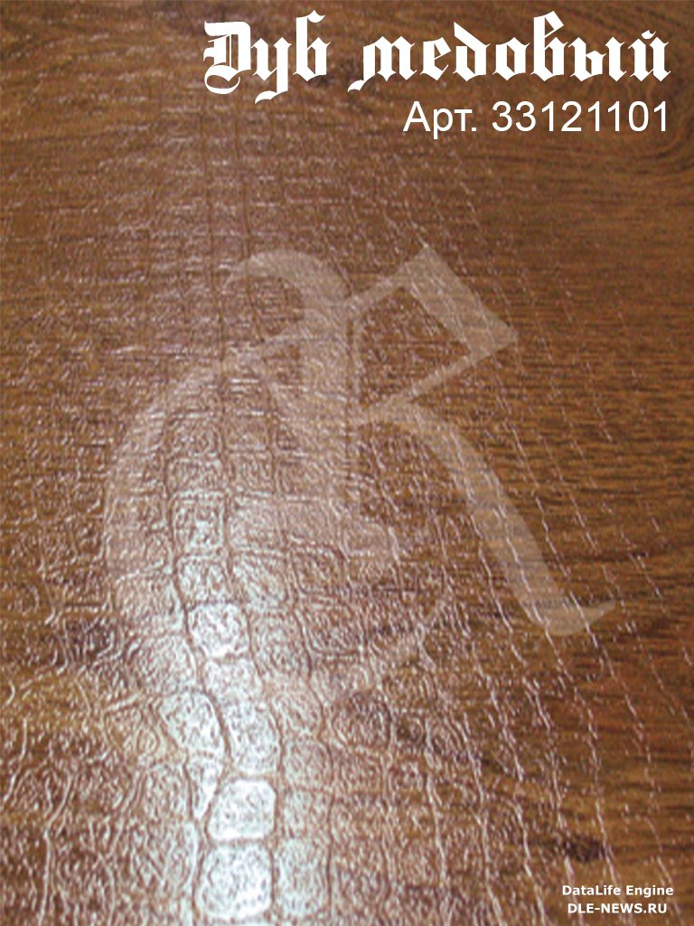 Ламинат Ritter Нефертити Дуб медовый 1295х192х8,4мм(1уп,-1,989м2) 33кл,