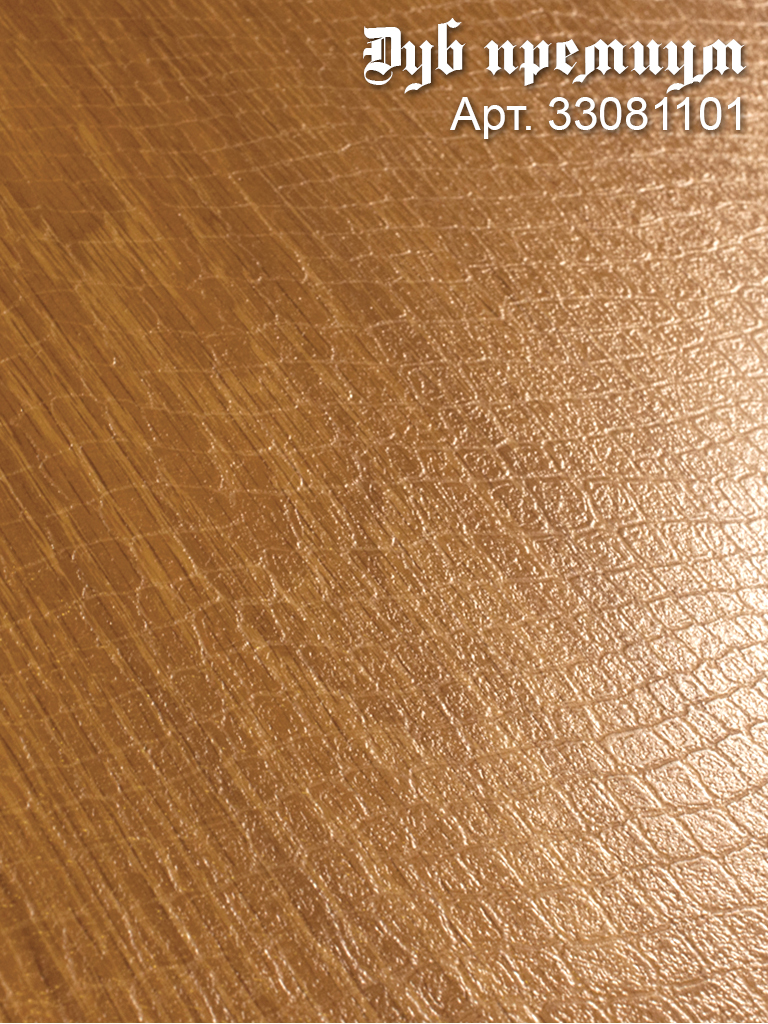 Ламинат Ritter Нефертити Дуб премиум 1295х192х8,4мм(1уп,-1,989м2) 33кл,