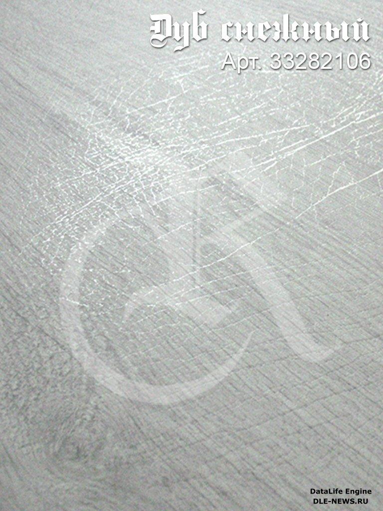 Ламинат Ritter Майя Дуб снежный 1295х192х8,4мм(1уп,-1,989м2)33кл.