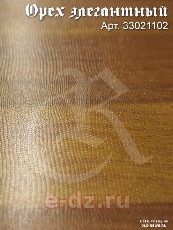 Ламинат Ritter Георг.П. Орех элегантный 1295х192х8,4мм(1уп,-1,989м2) 33кл,