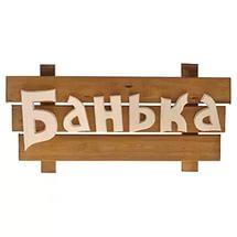 Табличка деревянная 'Cауна'