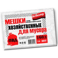 Мешки для мусора 160л черные АВИКОМП 10шт