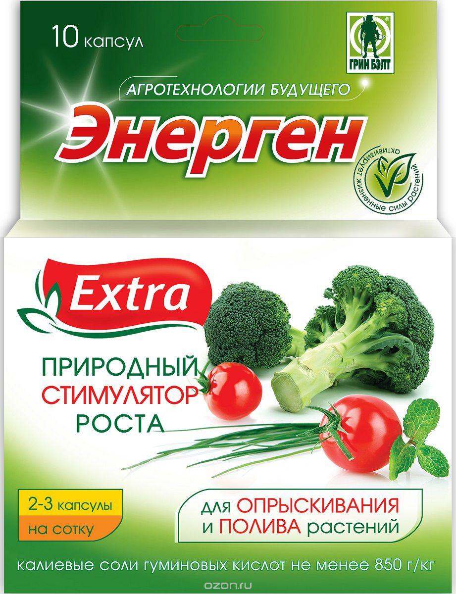 'Энерген Экстра 10капсул.