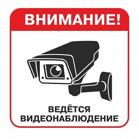 Знак наклейка