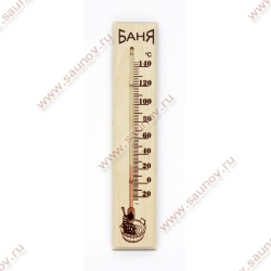 Термометр ТСБ-1 БАНЯ блистер