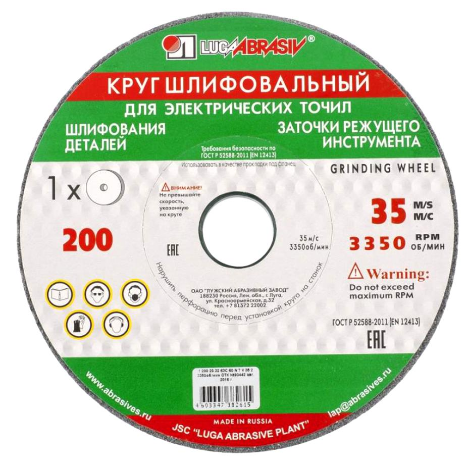 'Круг точильный ф200х20х16мм 63С зеленый