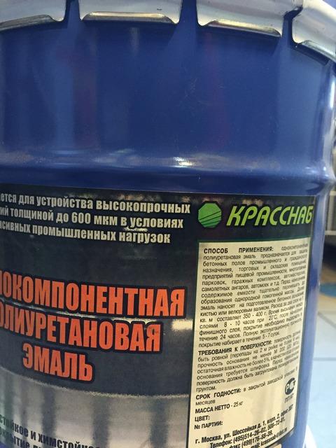 Полиуретановый эмаль 5,51кг