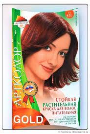 Артколор GOLD раст.краска для волос Дикая вишня 25 г
