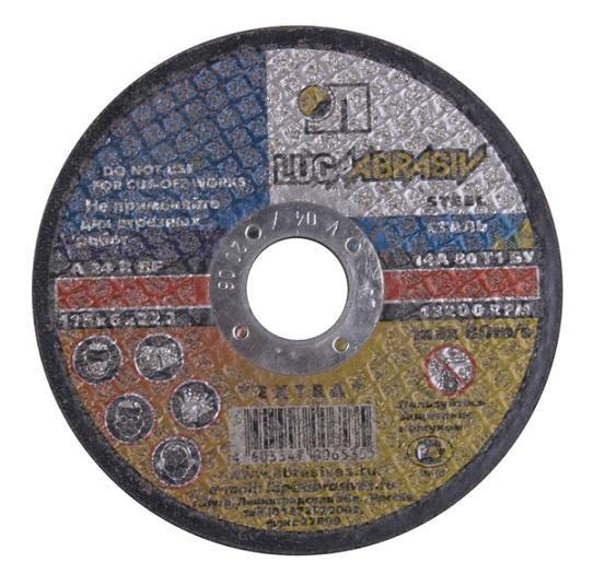 Диск отрезной по металлу 230х22х1,8 мм