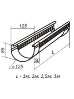 Желоб водосточный оцинк. ф125х2000 мм, толщ. 0,5 мм (Липецк)