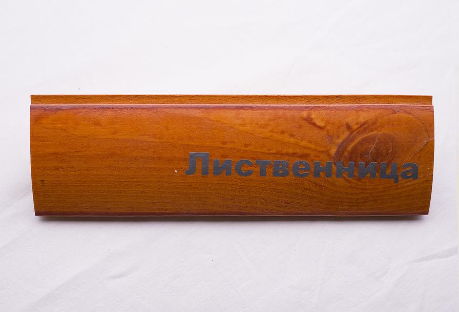 'Лазурит пропитка для дерева №04 лиственица 0,9л