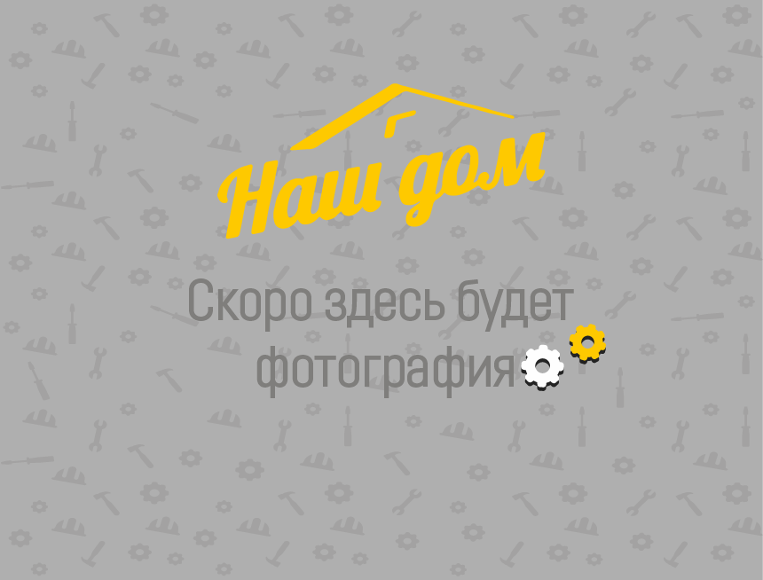 """Пакет большой """"НАШ ДОМ"""""""